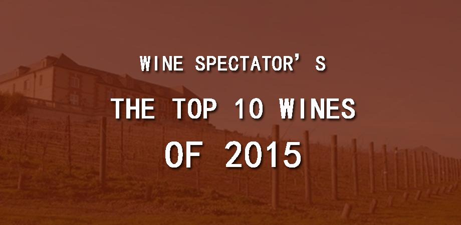 《葡萄酒观察家》年度葡萄酒100榜单
