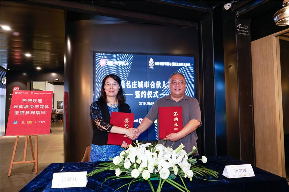酒加|WINE+城市合作人项目正式进入云南